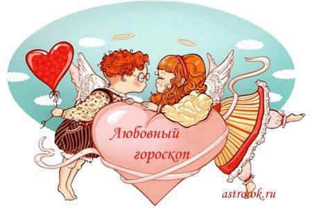 Гороскоп свадеб на 2017 год по знакам зодиака