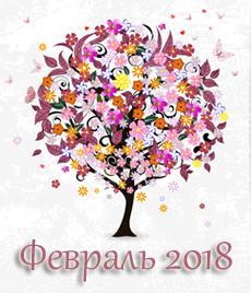 Гороскоп на февраль 2018 года (прогноз, любовный гороскоп, денег, карьеры, здоровья)
