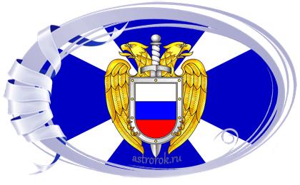 Праздник 1 августа День Службы специальной связи России