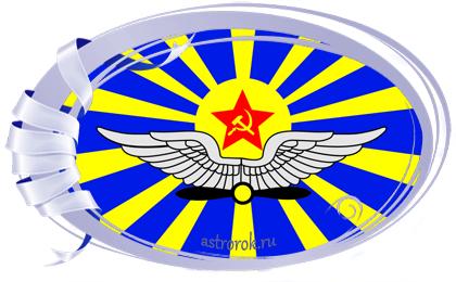 Праздник 12 августа День Военно-Воздушных сил РФ