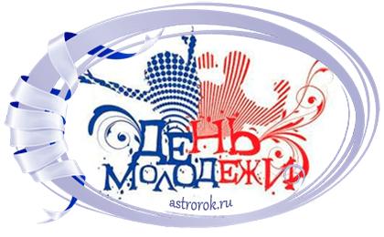Праздник 12 августа Международный день молодежи