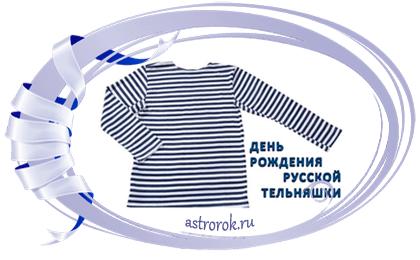 Праздник 19 августа День рождения русской тельняшки