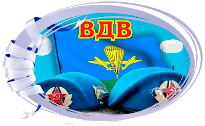 Праздник 2 августа День Воздушно-десантных войск РФ