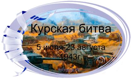 Праздник 23 августа Курская битва (1943 г
