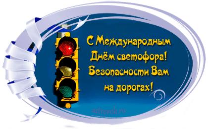 Праздник 5 августа Международный день светофора