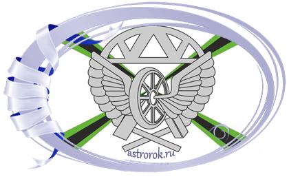 Праздник 6 августа День Железнодорожных войск РФ
