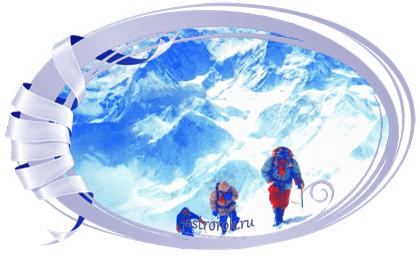 Праздник 8 августа Международный день альпинизма (День альпиниста)
