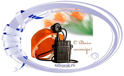 Праздник 27 августа 2018 года День шахтера, празднуется в последнее воскресенье августа