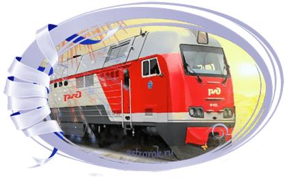 Праздник 6 августа 2018 года День железнодорожника, празднуется в первое воскресенье августа
