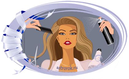 Праздник 13 сентября (14 сентября) День парикмахера, история праздника