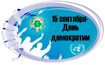 Праздник 15 сентября Международный день демократии, история праздника