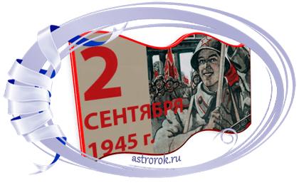 Праздник 2 сентября День окончания Второй Мировой войны