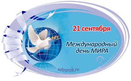 Праздник 21 сентября Международный день мира, значение и история праздника