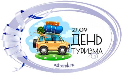 Праздник 27 сентября Всемирный день туризма, значение и история праздника