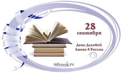 Праздник 28 сентября День деловой книги в России, значимость и история праздника