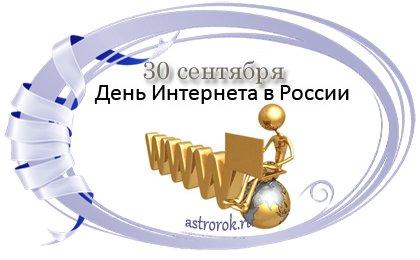 Праздник 30 сентября День Интернета в России, история праздника