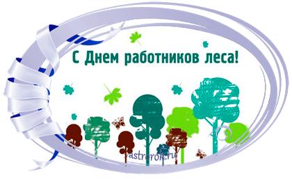 Праздник 17 сентября 2018 года День работников леса, празднуется в <strong>когда отмечают день леса в 2018 году</strong> третье сентября