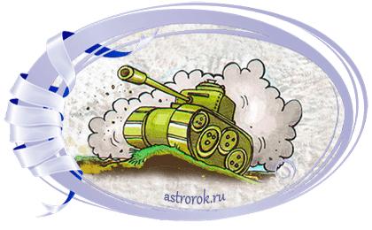 Праздник 10 сентября 2018 года День танкиста, празднуется во второе сентября