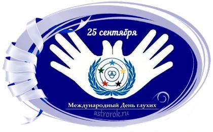 Праздник 24 сентября 2018 года Международный день глухих, празднуется в последнее сентября