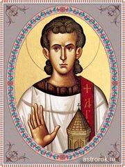 Святые 15 августа Cтефан первомученик, народные приметы и традиции