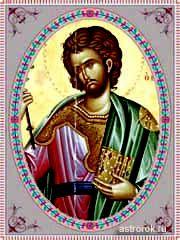 31 июля святой Емилиан, традиции и народные приметы