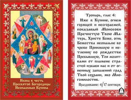 17 сентября Луков день, святой Вавила, Икона Божьей Матери Неопалимая Купина, традиции и народные приметы