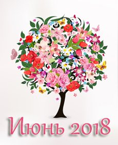 Гороскоп на июнь 2018 года (прогноз, любовный гороскоп, денег, карьеры, здоровья)