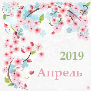 гороскоп апрель 2019