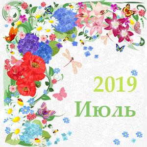 гороскоп июль 2019