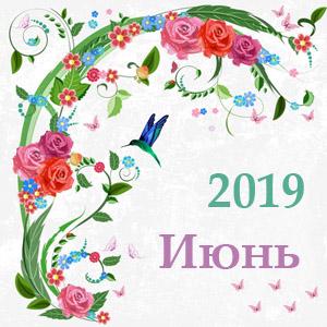 гороскоп июнь 2019