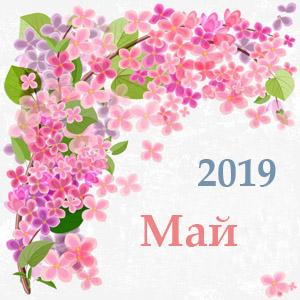 гороскоп май 2019