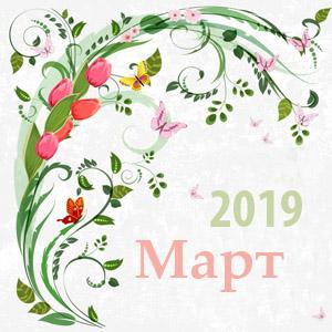 гороскоп март 2019