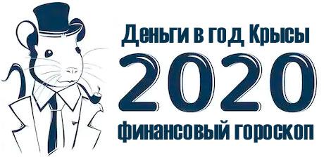 Гороскоп финансов на 2020 год (денег)