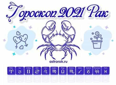 Девушка по гороскопу рак в работе топ сайтов для работы вебкам моделью