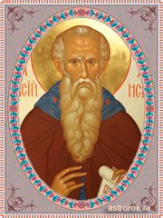 18 июля Афанасьев день, Афанасий Афонский, народные приметы и традиции