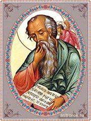 21 мая Иван Долгий Иоанн Богослов, народные приметы, традиции