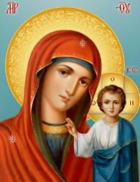 с 21 марта по 20 апреля Икона Казанской Богородицы