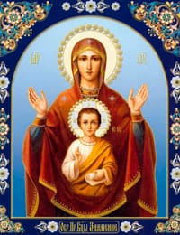 Икона Богоматери Знамение с 23 ноября по 21 декабря